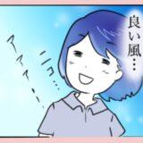 【4コマ漫画】笑顔の効果は絶大!笑顔は人を救うと再認識したエピソード
