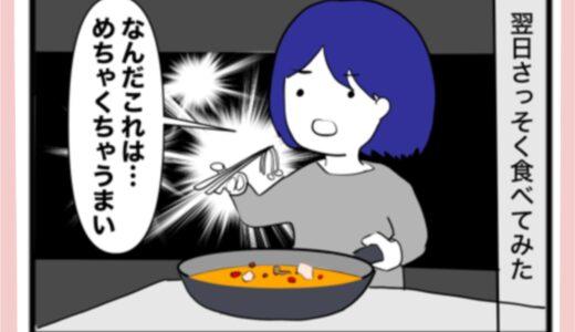【4コマ漫画】KALDIの火鍋の素が最高に美味しい