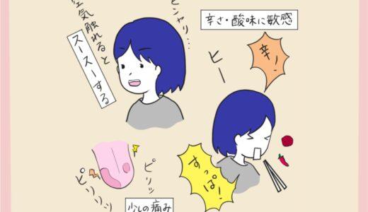【悲報】これは、まるで舌のハゲ…地図状舌の症状と原因は何?