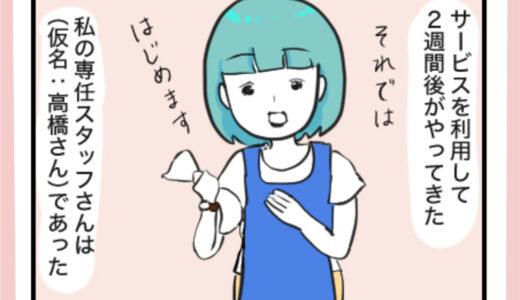 家事代行サービスCaSy体験記【第2話】「専任スタッフ高橋さん」