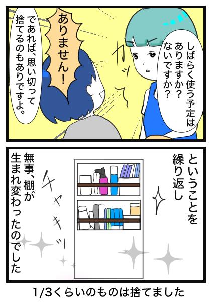 家事代行サービスCaSy体験記【第3話】「高橋さんと変わりゆく我が家」(3)