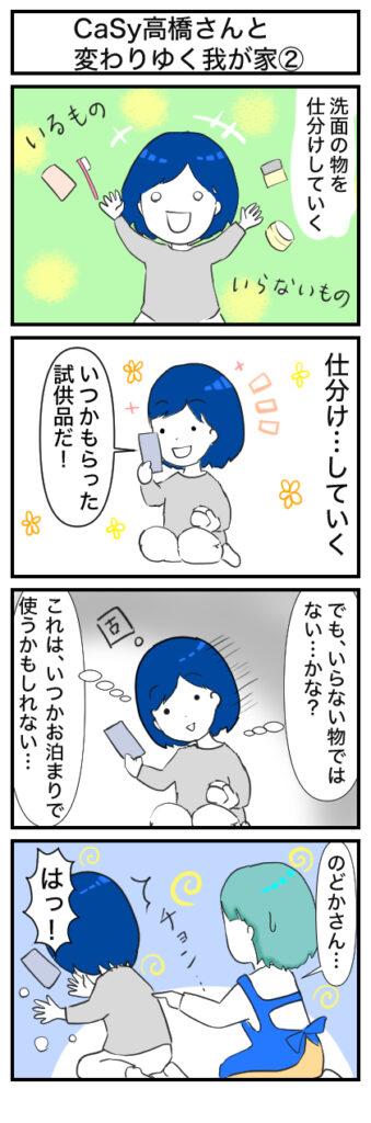 家事代行サービスCaSy体験記【第3話】「高橋さんと変わりゆく我が家」(2)