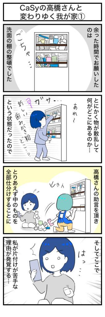 家事代行サービスCaSy体験記【第3話】「高橋さんと変わりゆく我が家」(1)