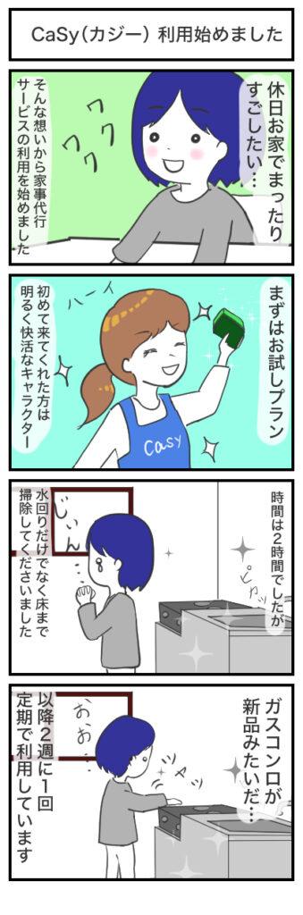 家事代行サービスCaSy体験記【第1話】「CaSy利用始めました」4コマ漫画
