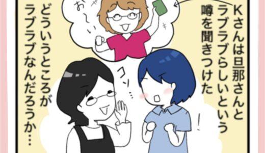 【4コマ漫画】夫婦円満の秘訣