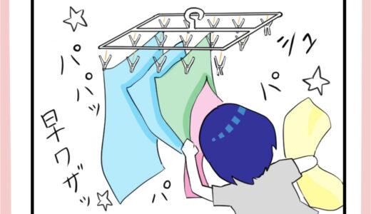 【4コマ漫画】洗濯物の取り込みがスピーディーに!時短が大好きなあなたにおすすめのピンチハンガー