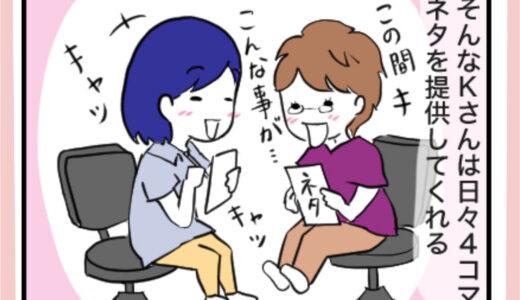 【漫画】4コマ愛が深いKさんに感激した話