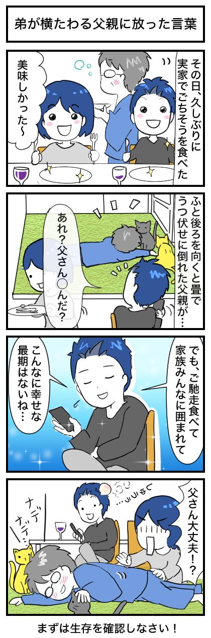 【4コマ漫画】弟が横たわる父に放った言葉