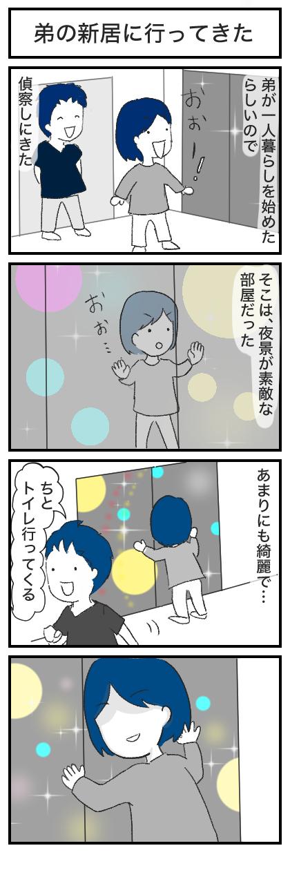 【4コマ漫画】弟のお家に遊びに行ってきた