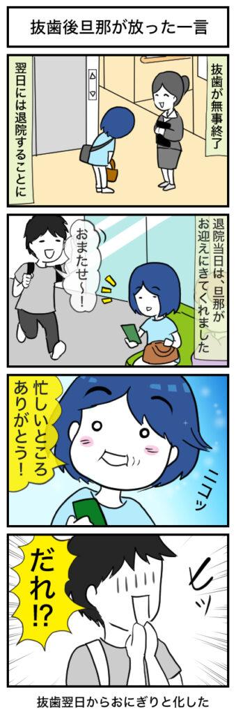 【4コマ漫画】抜歯後旦那が放った一言