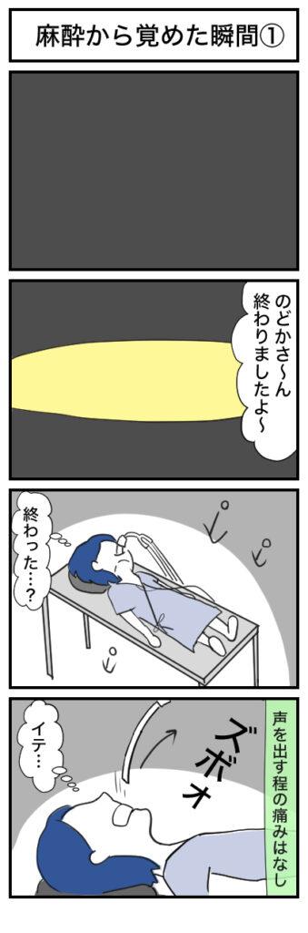 麻酔から覚めた瞬間の4コマ漫画(1)