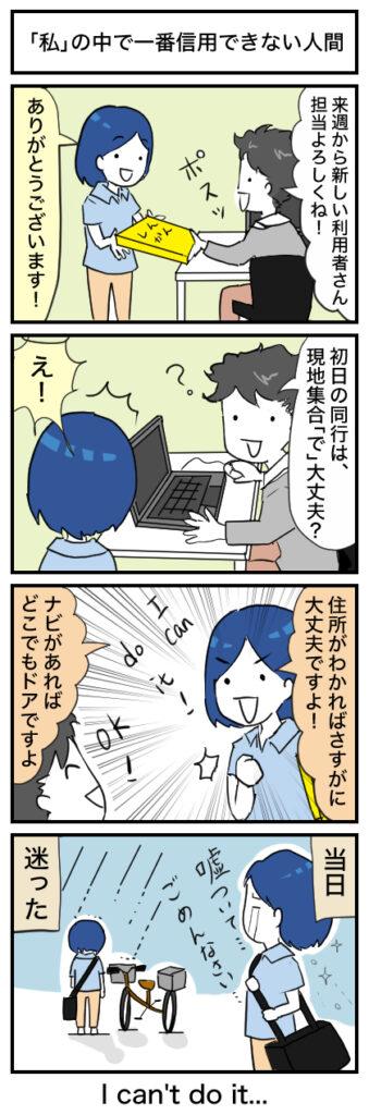 【4コマ漫画】「私」の中で一番信用できない人間