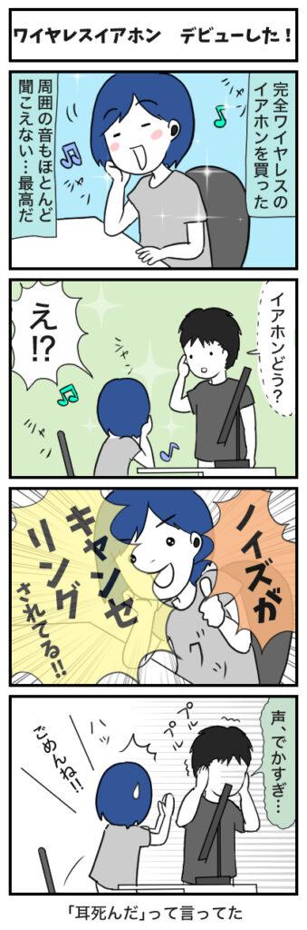 【4コマ漫画】ケース込みで再生100時間!ワイヤレスイアホンデビューしました!life dot 2