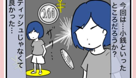 【4コマ漫画】ズボンのポッケの確認が必要なのは洗濯前だけじゃない