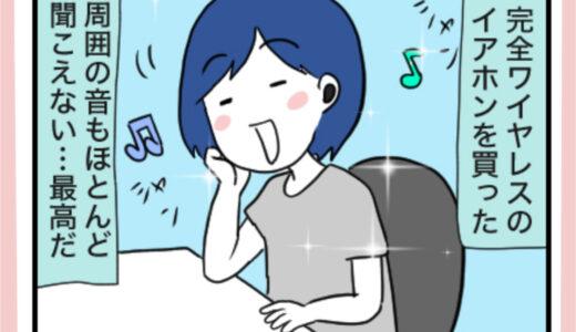 【4コマ漫画】ケース込みで再生100時間!ワイヤレスイアホンデビューしました!