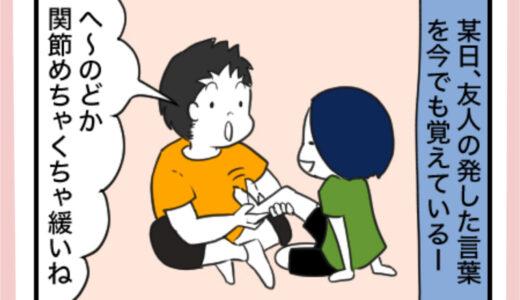 【4コマ漫画】理学療法士養成校での思い出