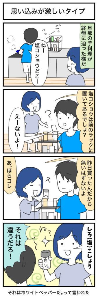 【4コマ漫画】思い込みが激しいタイプ