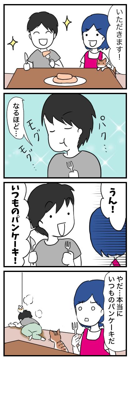 スフレパンケーキの4コマ漫画(2)