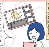 【4コマ漫画】スフレパンケーキのアイキャッチ画像