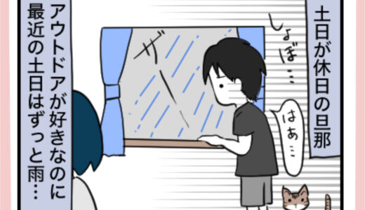 【4コマ漫画】哀愁ただよう旦那