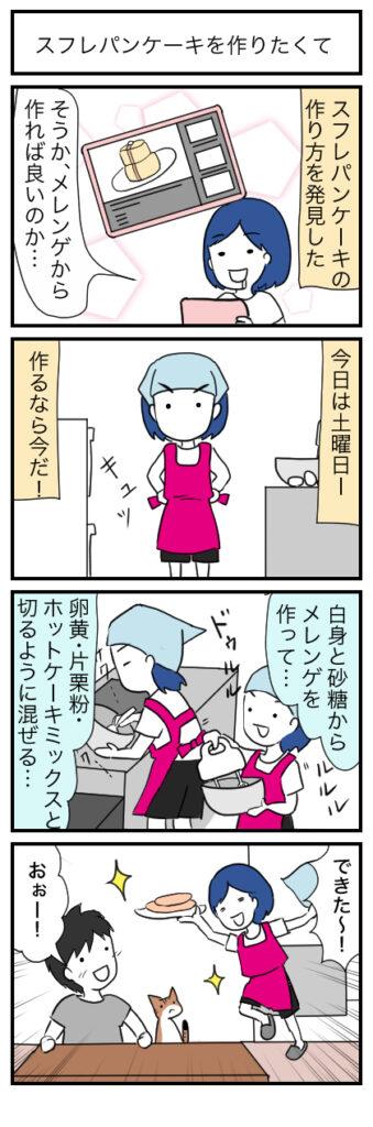 スフレパンケーキの4コマ漫画(1)